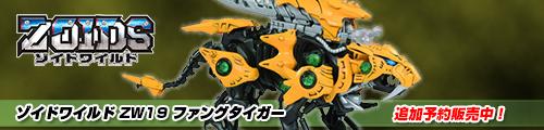 【追加予約販売中!】ZW19 ファングタイガー!