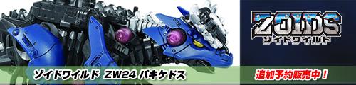 【追加予約販売受付中!】ゾイドワイルド ZW24 パキケドス!