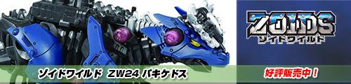 【好評発売中!】ゾイドワイルド ZW24 パキケドス!