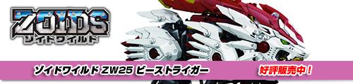 【好評発売中!】ゾイドワイルド ZW25 ビーストライガー!