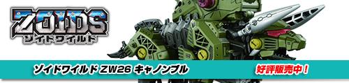 【好評発売中!】ゾイドワイルド ZW26 キャノンブル!