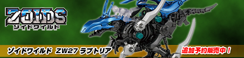 【追加予約販売中!】ゾイドワイルド ZW27 ラプトリア!