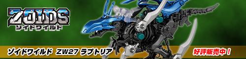 【随時発送中!】ゾイドワイルド ZW27 ラプトリア!
