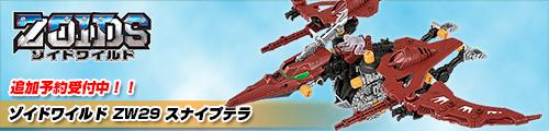 【9月下旬入荷予定!】ゾイドワイルド ZW29 スナイプテラ!