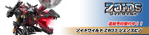 【11月中旬入荷!】ゾイドワイルド ZW33 ジェノスピノ!