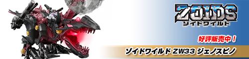 【入荷しました!】ゾイドワイルド ZW33 ジェノスピノ!
