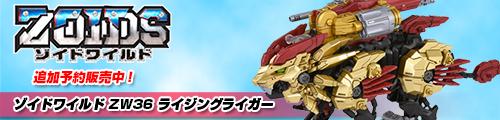 【追加予約販売開始!】ゾイドワイルド ZW36 ライジングライガー!