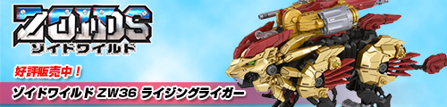【入荷しました!】ゾイドワイルド ZW36 ライジングライガー!