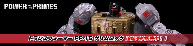 "TFパワーオブザプライム PP-15 グリムロック""></a> <a href="