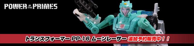 "TFパワーオブザプライム PP-16 ムーンレーサー""></a> <a href="