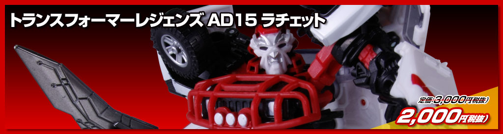 TFムービー4 アドバンスドシリーズ AD-15 ラチェット