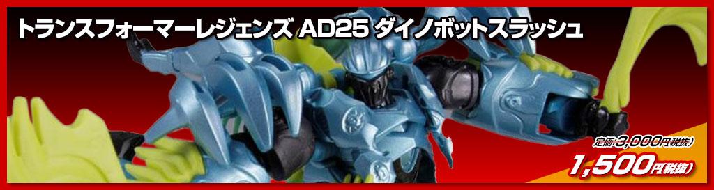 TFムービー4 アドバンスドシリーズ AD-25 ダイノボットスラッシュ