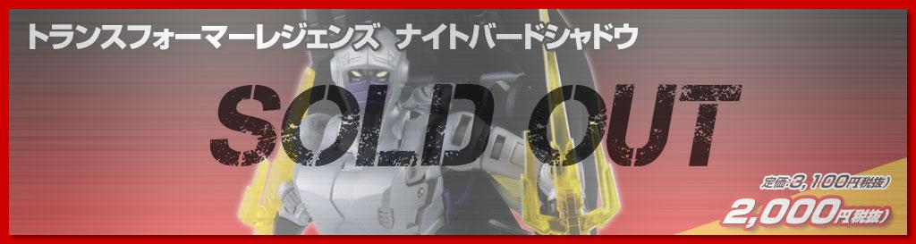 トランスフォーマーレジェンズ LG-15 ナイトバードシャドウ