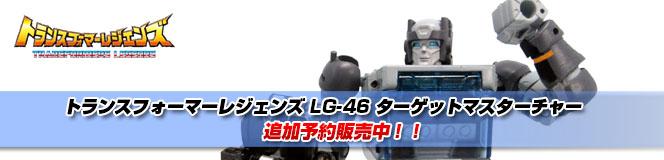 トランスフォーマーレジェンズLG-46ターゲットマスターチャー