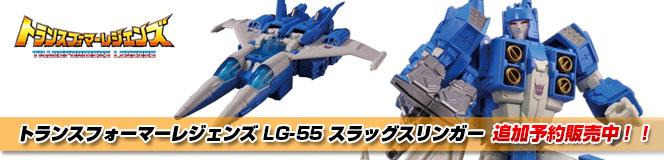 トランスフォーマーレジェンズLG-55ターゲットマスタースラッグスリンガー