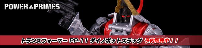 """TFパワーオブザプライム PP-11 ダイノボットスラッグ""""></a> <a href="""
