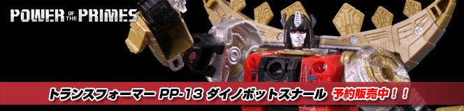 "TFパワーオブザプライム PP-13 ダイノボットスナール""></a> <a href="