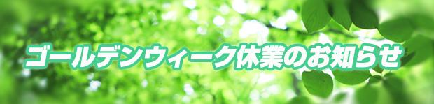e-HOBBY SHOP ゴールデンウィーク休業のお知らせ
