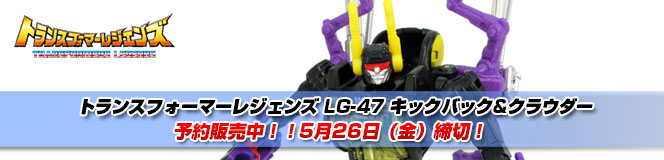 トランスフォーマーレジェンズLG-47キックバック&クラウダー