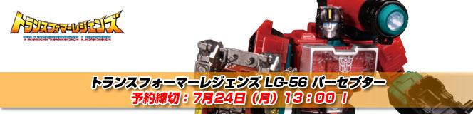 トランスフォーマーレジェンズLG-56パーセプター