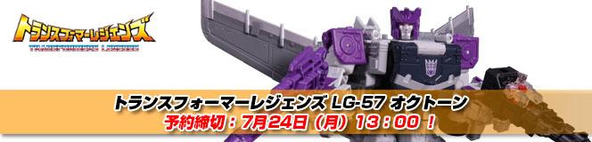 トランスフォーマーレジェンズLG-57オクトーン