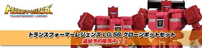 トランスフォーマーレジェンズ LG58 クローンボットセット