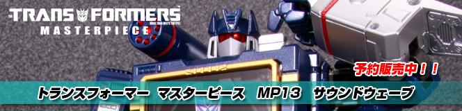 トランスフォーマー マスターピース MP13 サウンドウェーブ
