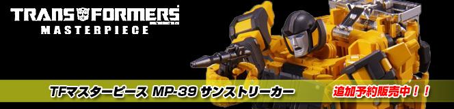 【再販】TFマスターピース MP-39 サンストリーカー
