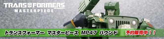 トランスフォーマー マスターピース MP-47 ハウンド