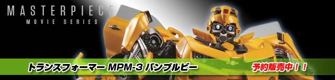 (再販)TF マスターピース MPM-3 バンブルビー
