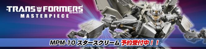マスターピース MPM-10 スタースクリーム