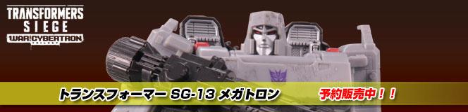 トランスフォーマー SG-13 メガトロン