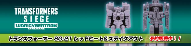 トランスフォーマー SG-21 レッドヒート&ステイクアウト