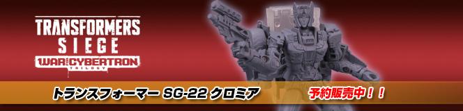 トランスフォーマー SG-22 クロミア