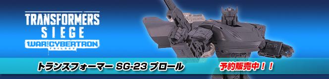 トランスフォーマーSG-23 プロール