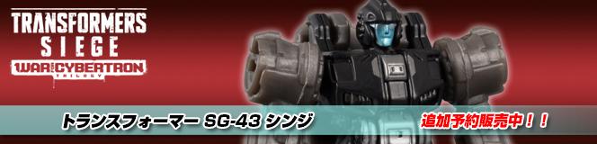 トランスフォーマー SG-43 シンジ