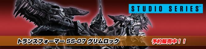 (再販)トランスフォーマー SS-07 グリムロック