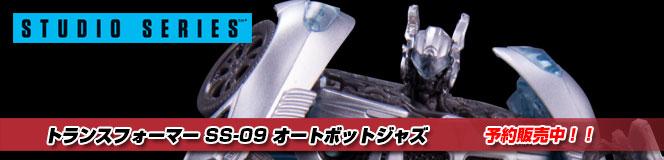 トランスフォーマーSS-09 オートボットジャズ