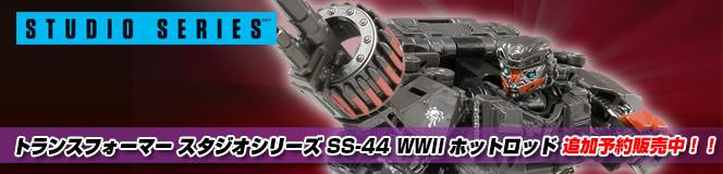 トランスフォーマー スタジオシリーズ SS-44 WWII ホットロッド