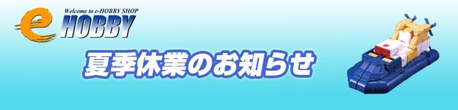 e-HOBBY SHOP 夏季休業のお知らせ